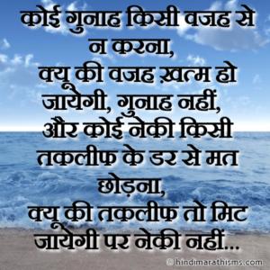 Gunah SMS in Hindi