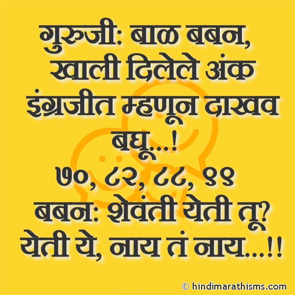 Guruji Ani Baban Joke