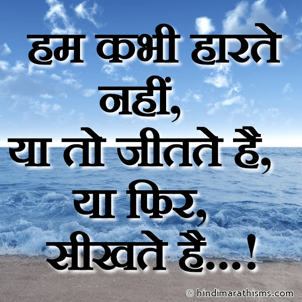 Haar Jeet SMS Hindi