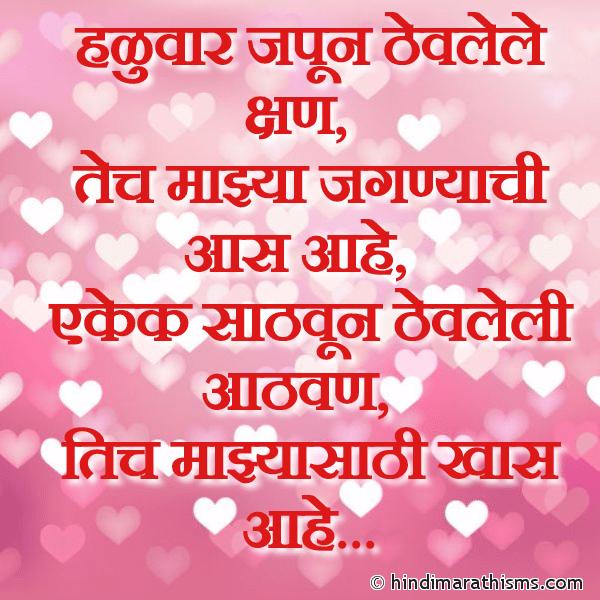 Haluvar Japun Thevlele Kshan