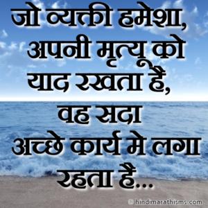Hamesha Apni Mrityu Ko Yaad Rakhna