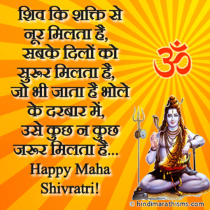 Happy Maha Shivratri SMS Hindi
