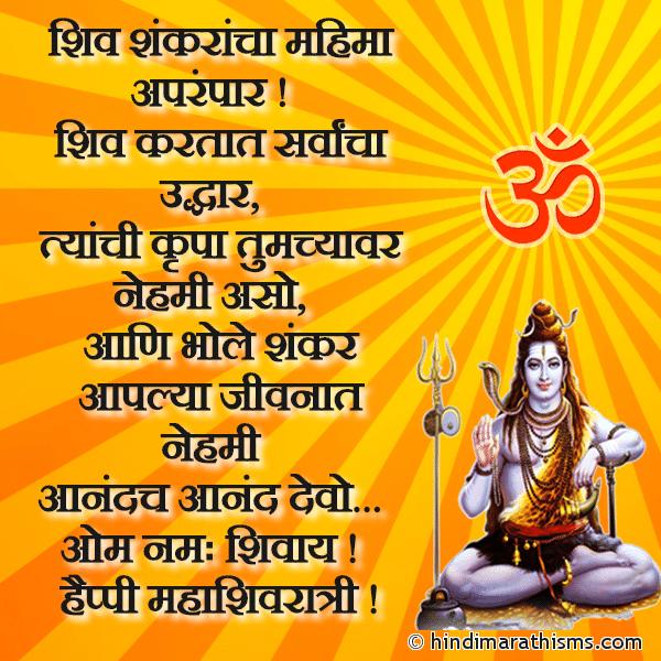 Happy Mahashivratri Marathi SMS