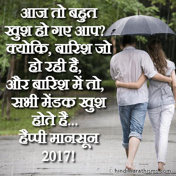 Happy Monsoon SMS 2016