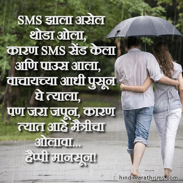 Happy Monsoon SMS Marathi