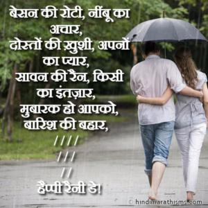 Happy Rainy Day SMS in Hindi
