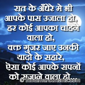 Har Koi Aapka Chahne Wala Ho