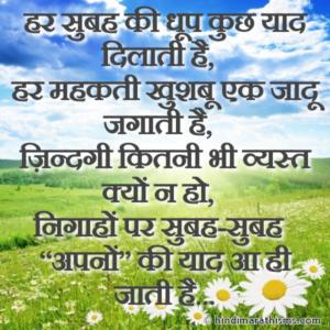 Har Subah Apnon Ki Yaad Aa Jaati Hai