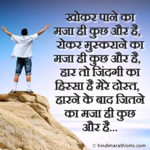 Harkar Jitne Ka Maza Hi Kuch Aur Hai