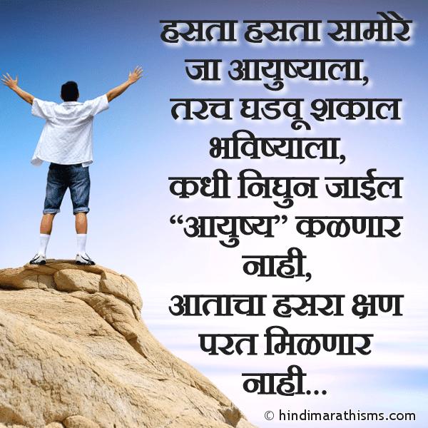 Hasta Hasta Samore Ja Aayushyala