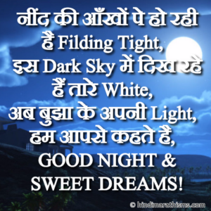 Hum Aapse Kahte Hai GOOD NIGHT