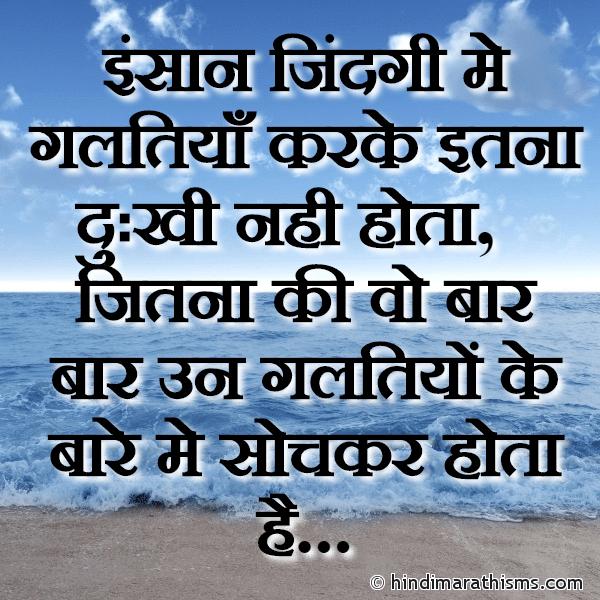 Insaan Zindagi Me Galtiya Karke Itna Dukhi Nahi Hota