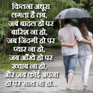 Jab Koi Apna Ho Par Saath Na Ho