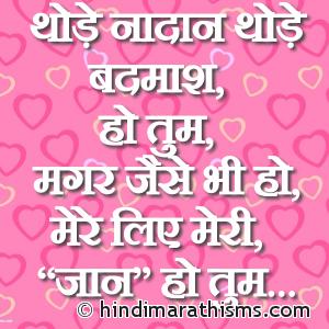 Jaise Bhi Ho Meri Jaan Ho Tum