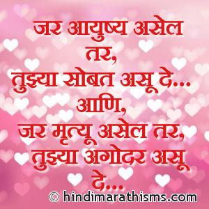 Jar Aayushya Asel Tar