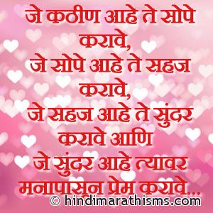 Je Sunder Aahe Tyavar Manapasun Prem Karave