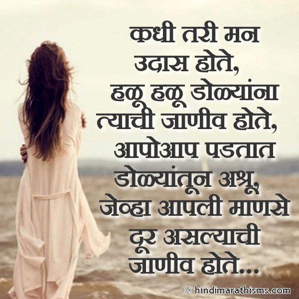 Jevha Aapli Manse Door Aslyachi Janiv Hote