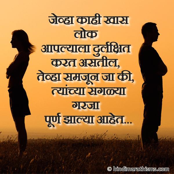 Jevha Kaahi Khaas Lok