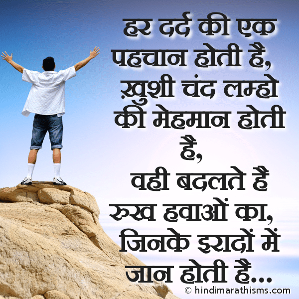 Jinke Iraadon Me Jaan Hoti Hai