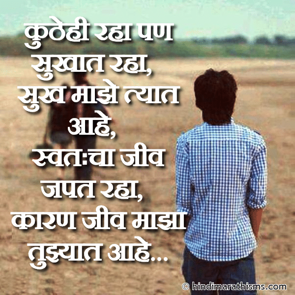 Jiv Majha Tujhyat Aahe SMS Marathi