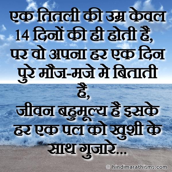 Jivan Bahumulya Hai