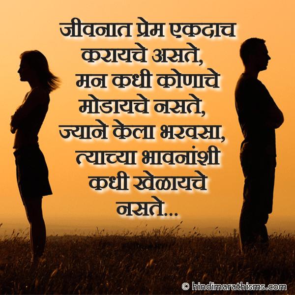 Jivnaat Prem Ekdach Karyache Aste