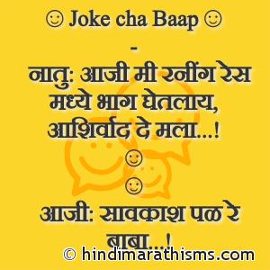 Joke Cha Baap