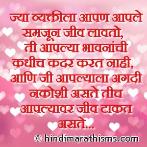 Jya Vyaktila Aapan Aaple Samjun Jiv Lavto