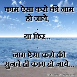 Kaam Aisa Karo Ki Naam Ho Jaye
