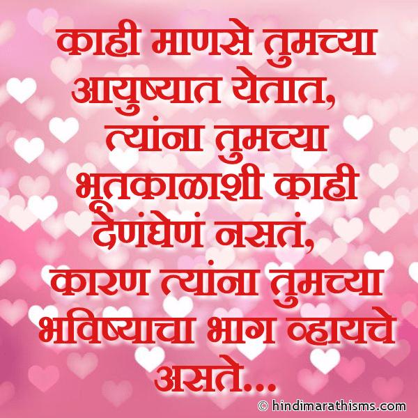 Kahi Manse Aayushyat Yetat