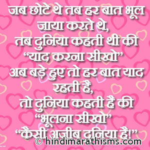 Kaisi Ajeeb Duniya Hai