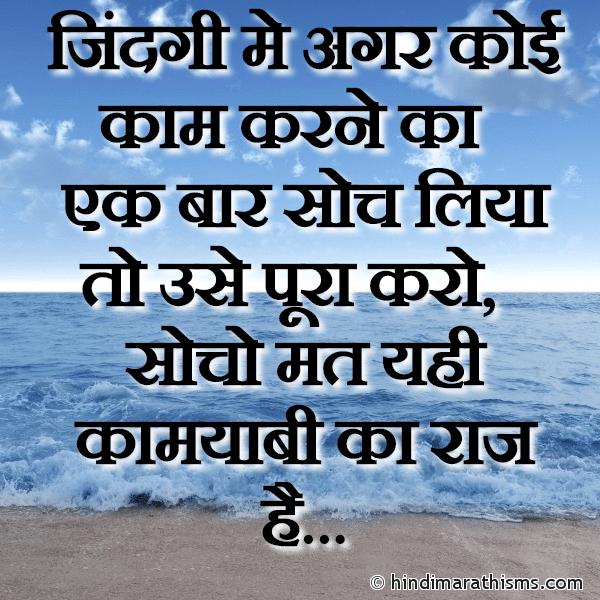Kamyabi Ka Raaz
