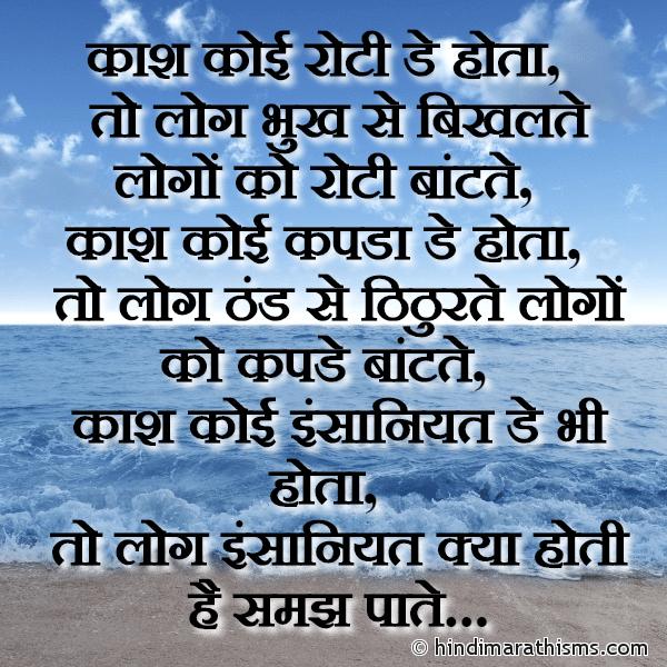 Kash Koi Insaniyat Day Bhi Hota