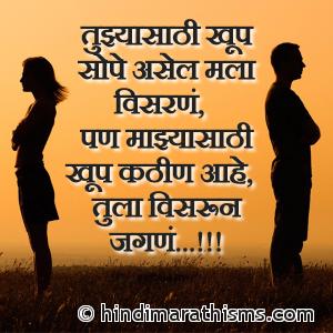 Khup Kathin Aahe Tula Visarun Jagne