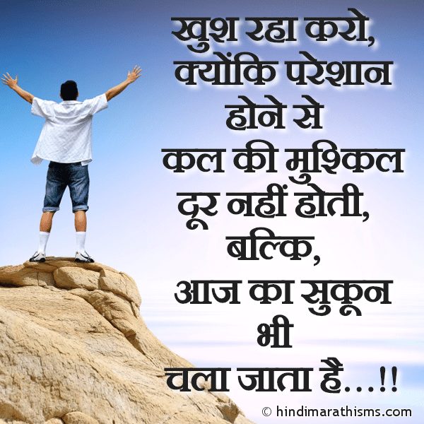 Khush Raha Karo