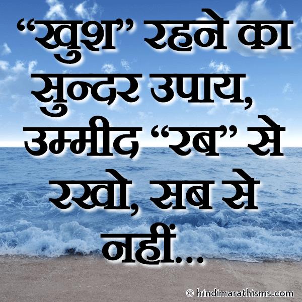 Khush Rahne Ka Sundar Upay