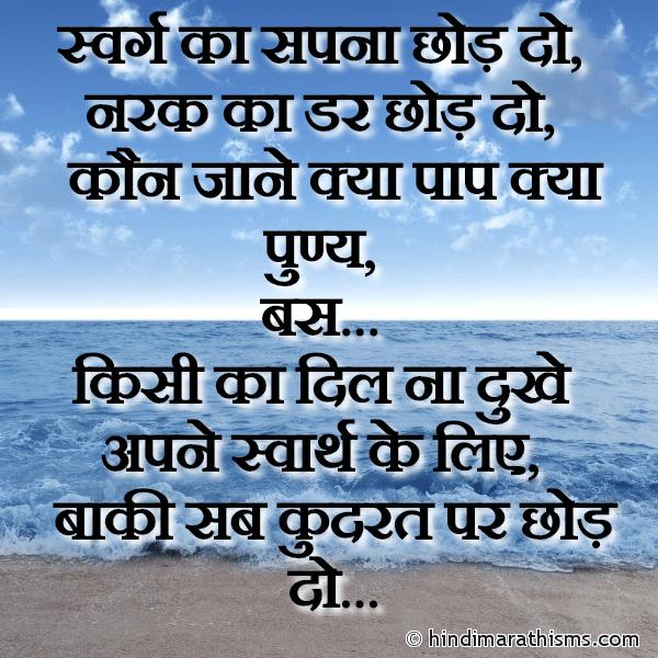 Kisi Ka Dil Na Dukhe
