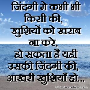 Kisi Ki Khushiya Kharab Na Kare
