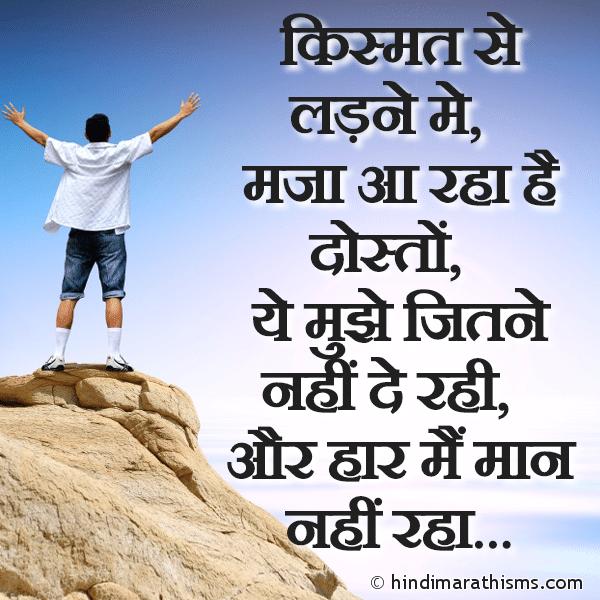 Kismat Se Ladne Me Maja Aa Raha Hai