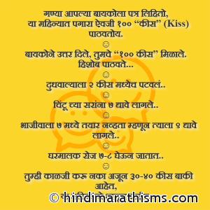 Kiss Joke Marathi