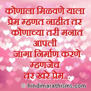 Konala Milavane Mhanje Prem Nahi