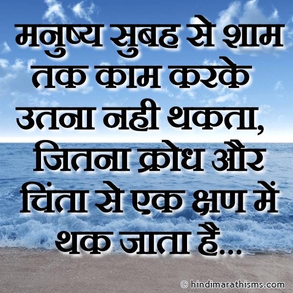 Krodh Aur Chinta