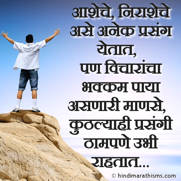 Kuthlyahi Prasangi Tham Pane Ubhe Raha