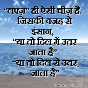 Lafz SMS in Hindi