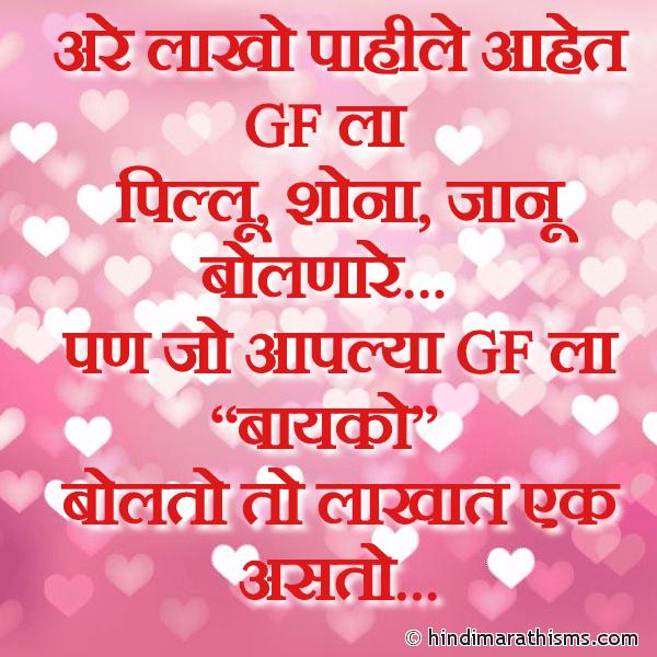 Lakho Pahile GF La Jaanu Bolnaare