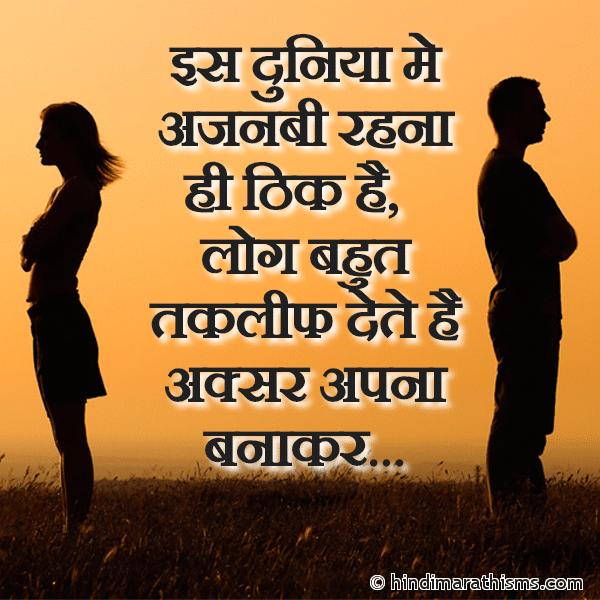 Log Bahut Taklif Dete Hai Apna Banakar