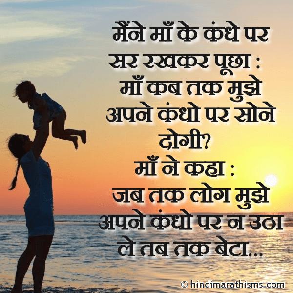 Maa Hindi SMS