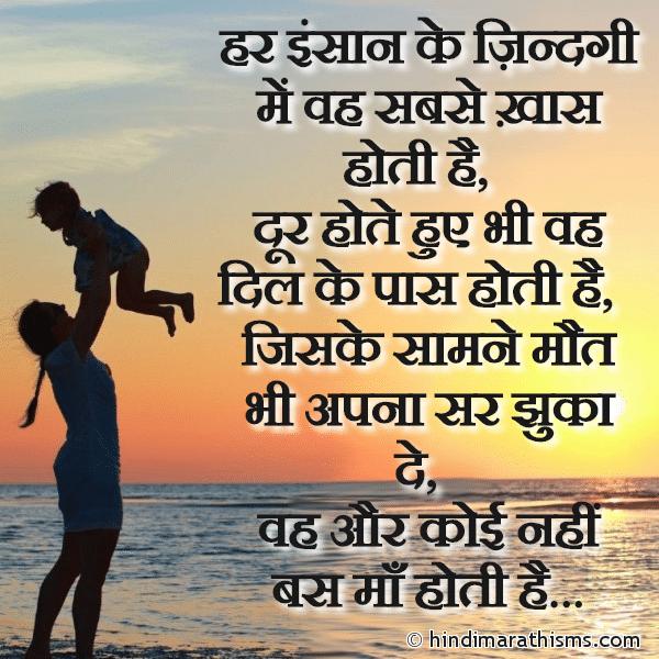 Maa SMS in Hindi