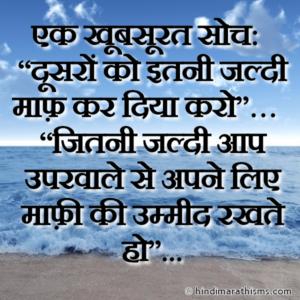 Maaf Kar Do SMS Hindi