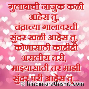 Maazi Sundar Pari Aahes Tu
